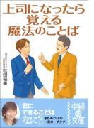 【期間限定価格】上司になったら覚える魔法のことば(中経の文庫)
