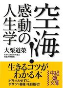 【期間限定価格】空海!感動の人生学(中経の文庫)