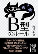 B型のルール(中経の文庫)