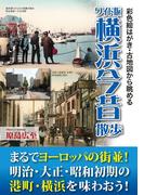 ワイド版 横浜今昔散歩(中経出版)