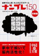 【期間限定価格】ナンプレ150 初級編(中経の文庫)
