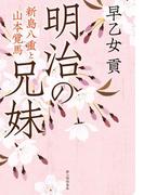 明治の兄妹 新島八重と山本覚馬(中経出版)