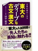 【期間限定価格】古典が面白くなる 東大のディープな古文・漢文(中経出版)