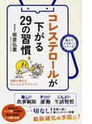コレステロールが下がる29の習慣(中経出版)