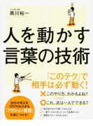 人を動かす言葉の技術(中経出版)
