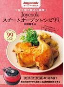 1台5役で技あり調理! Joycookスチームオーブンレシピ99(中経出版)