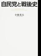 自民党と戦後史(中経出版)