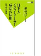 日本人メジャーリーガー成功の法則 田中将大の挑戦