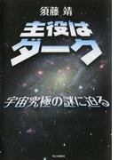 主役はダーク 宇宙の究極の謎に迫る