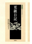 更級日記(【笠間文庫】原文&現代語訳シリーズ)