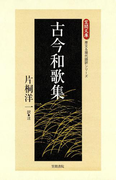 古今和歌集(【笠間文庫】原文&現代語訳シリーズ)