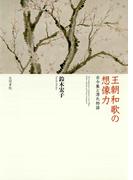 王朝和歌の想像力 古今集と源氏物語