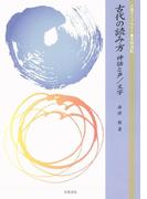 古代の読み方 神話と声/文字(古典ライブラリー)