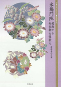 永福門院 飛翔する南北朝女性歌人(古典ライブラリー)