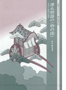 源氏物語の〈物の怪〉 文学と記録の狭間(古典ライブラリー)
