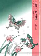 小野小町追跡 「小町集」による小町説話の研究 新装版(古典ライブラリー)