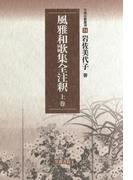 風雅和歌集全注釈 上巻(笠間注釈叢刊)
