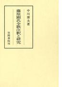 藤原顕氏全歌注釈と研究(笠間注釈叢刊)