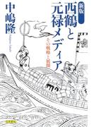 新版 西鶴と元禄メディア その戦略と展開