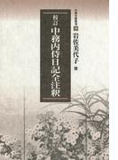 校訂 中務内侍日記全注釈(笠間注釈叢刊)