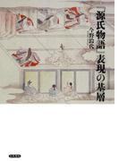 『源氏物語』表現の基層