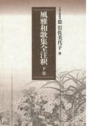 風雅和歌集全注釈 下巻(笠間注釈叢刊)