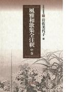 風雅和歌集全注釈 中巻(笠間注釈叢刊)