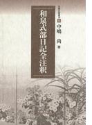 和泉式部日記全注釈(笠間注釈叢刊)