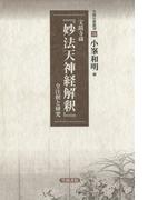 宝鏡寺蔵『妙法天神経解釈』全注釈と研究(笠間注釈叢刊)