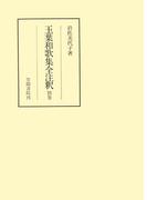 玉葉和歌集全注釈 別巻(笠間注釈叢刊)