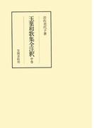 玉葉和歌集全注釈 中(笠間注釈叢刊)