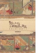 知られざる王朝物語の発見 物語山脈を眺望する(古典ルネッサンス)