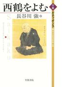 西鶴をよむ(古典ルネッサンス)