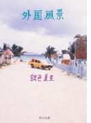 外国風景(角川文庫)