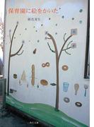 保育園に絵をかいた(角川文庫)