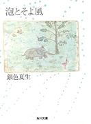 泡とそよ風(角川文庫)