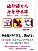 放射能から身を守る本(中経出版)