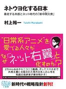 ネトウヨ化する日本 暴走する共感とネット時代の「新中間大衆」(角川EPUB選書)