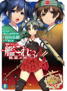 艦隊これくしょん -艦これ- 鶴翼の絆3(富士見ファンタジア文庫)