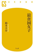 最貧困女子(幻冬舎新書)