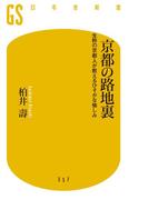 【期間限定価格】京都の路地裏 生粋の京都人が教えるひそかな愉しみ