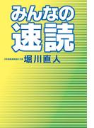 みんなの速読(幻冬舎単行本)