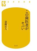 この歯医者がヤバい(幻冬舎新書)