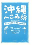 沖縄へこみ旅