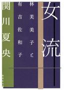女流 林芙美子と有吉佐和子(集英社文庫)