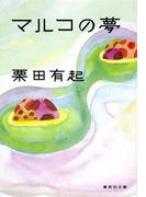 マルコの夢(集英社文庫)