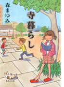 寺暮らし(集英社文庫)