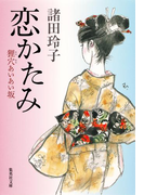 恋かたみ 狸穴あいあい坂(集英社文庫)