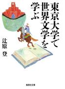 東京大学で世界文学を学ぶ(集英社文庫)
