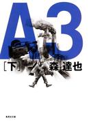 A3 下(集英社文庫)